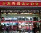 上海钱币交易市场地址 联系电话