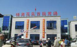 上海杨浦区钱币交易市场地址