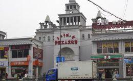 卢湾区工人文化宫钱币市场第一 详细地址