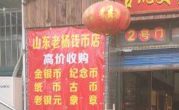 上海旧币交易市场在哪里 旧币市场价格表