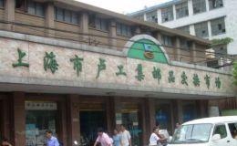 上海局门路600号钱币市场 上海钱币市场地址