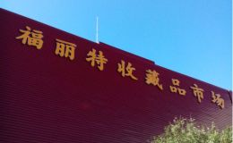 北京福丽特最新消息 钱币最新报价