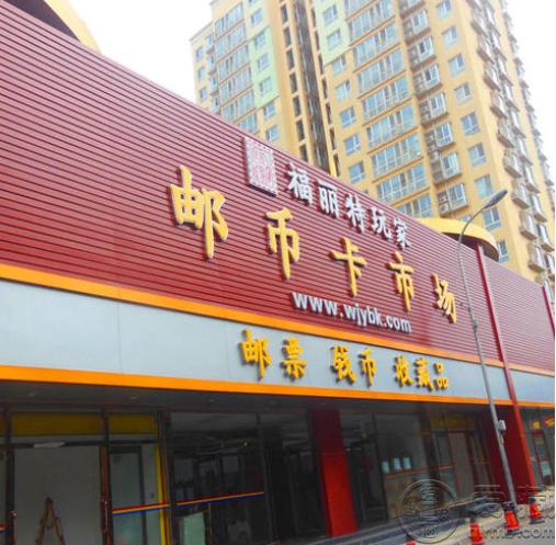 北京福麗特郵幣交易中心地址 營業時間