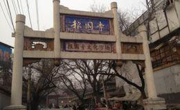 北京钱币市场在什么地方 北京钱币市场地址