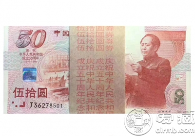 北京马甸邮币-卡市场官网 纪念钞收藏行情