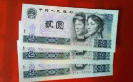钱币交易中心方网站正规纸币回收 纸币行情价格