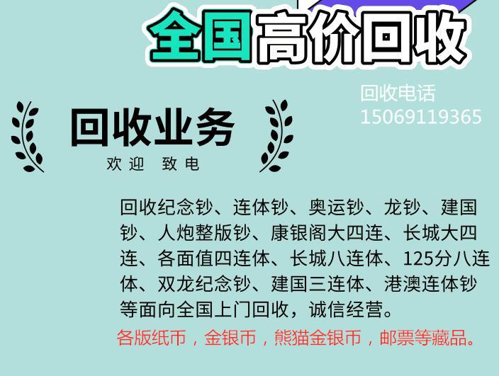 北京钱币回收市场 北京高价回收钱币价格