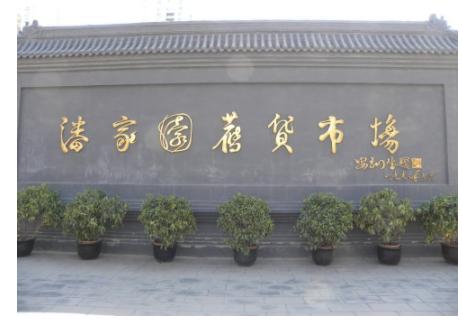 北京潘家园钱币收购价格 北京钱币最新报价一览表