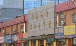 北京马甸邮币卡市场官网 地址电话