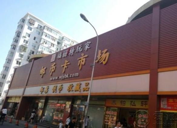 北京郵幣市場 北京郵幣市場在哪里