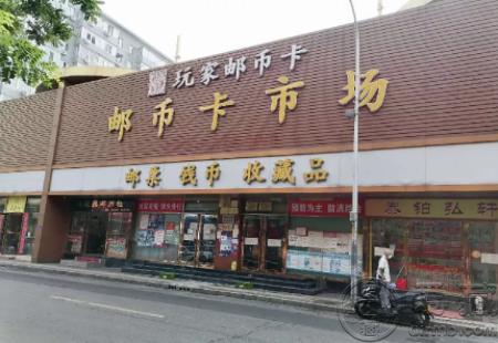 北京邮币卡市场地址 营业时间