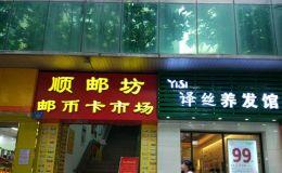 广州市邮币卡交易中心 地址在哪里