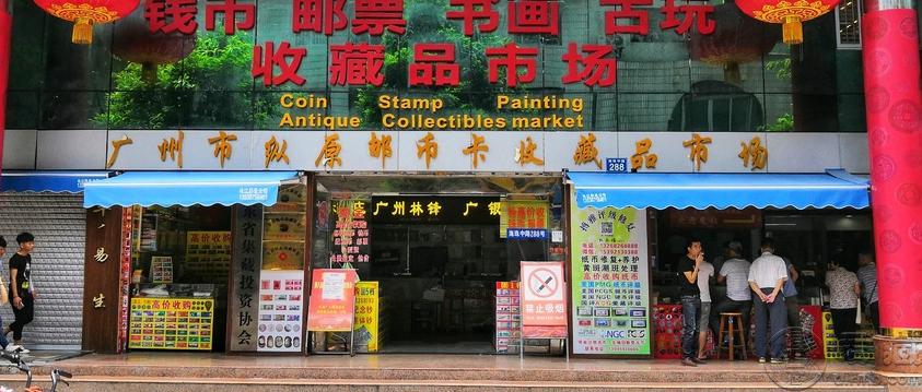 广州纵原邮币卡市场地铁 地址营业时间
