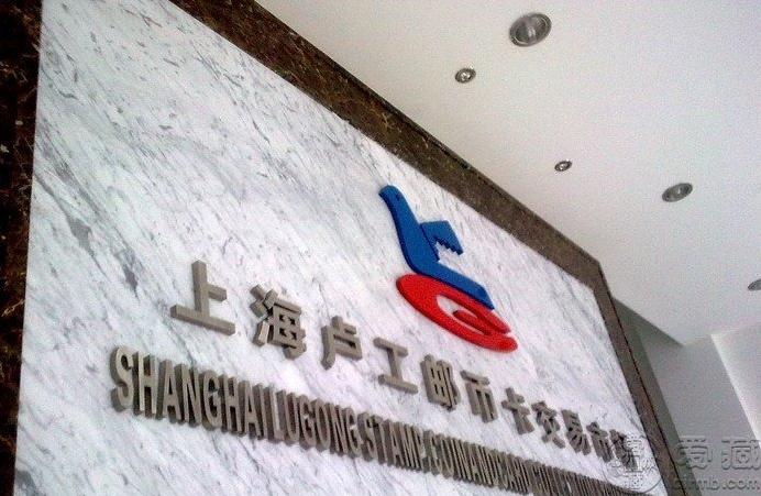 上海盧工郵幣卡市場 上海盧工郵幣卡市場行情