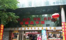 广州纵原钱币市场 上门回收邮币卡钱币回收