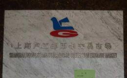 上海卢工钱币交易市场上门回收邮币卡纸币