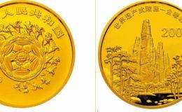 金银纪念币世界遗产 世界遗产系列金银纪念币