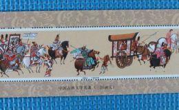 三国邮票小型张价格表 千里走单骑小型张价格