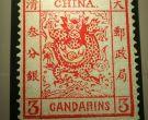 中国最贵100名邮票 中国最贵100名邮票价格