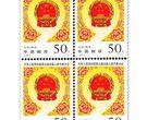 1998年的邮票能卖多少钱 1998年邮票价格表一览