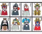 T45脸谱邮票价格 套票价格及图片
