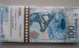 索契奥运钞价格介绍 索契奥运钞图片