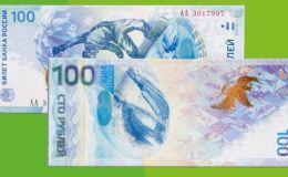 索契奥运钞回收价格多少索契奥运钞图片及介绍