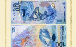 索契纪念钞售价多少钱一张 索契纪念钞介绍