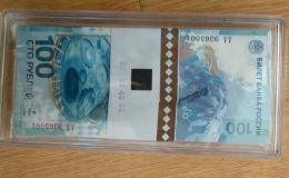索契纪念钞最新价格介绍 索契纪念钞图片及价格