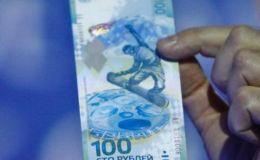 索契纪念钞现在市场价怎么样 索契纪念钞价格多少一张