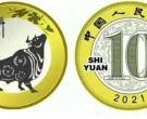 2021牛年纪念币10元 牛年纪念币10元价格
