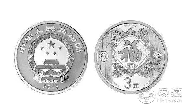 2015年3元福字银币暴涨 2015年福字币价格最新