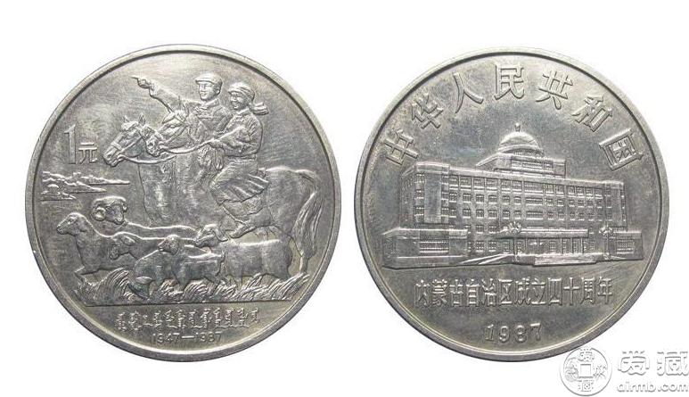 内蒙古自治区成立40周年纪念币值多少钱