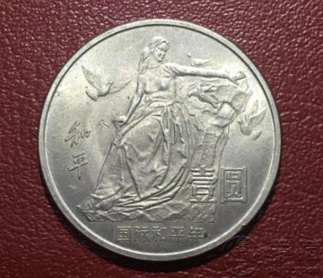 国际和平年纪念币 价格单枚及图片