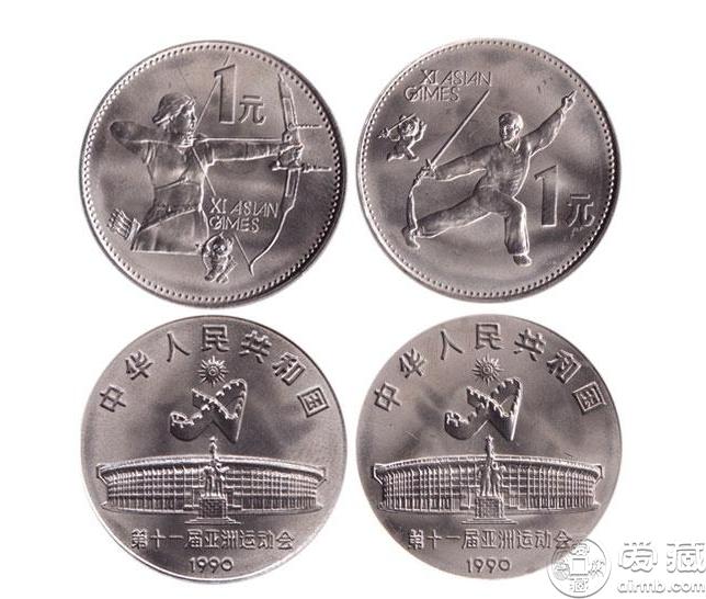 第十一届亚运会纪念币  图片及价格