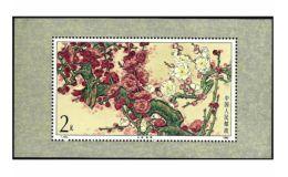 T103梅花邮票 T103 梅花(小型张)