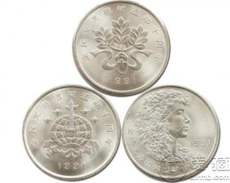 全民义务植树运动10周年纪念币 价格及图片