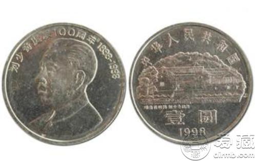 刘少奇诞辰100周年纪念币 价格及收藏价值如何