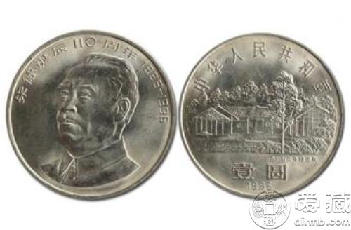 朱德诞辰100周年纪念币 价格行情 伟人系列纪念币