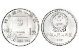 宪法颁布10周年纪念币 单枚价格及图片
