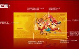 中国建设银行牛年压岁金钞 价格及防伪特征