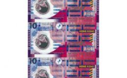 香港公益金塑料整版钞回收价格 回收价格查询