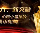 中国十大钱币评级公司