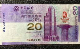 香港奥运钞最新价格 最新价格图片