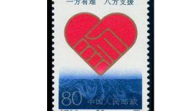 T168赈灾邮票 一套价格多少