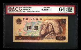 902绿幽灵大涨 四版币纸币价格