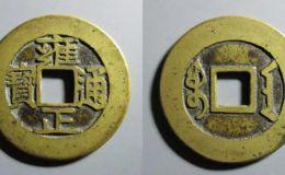 清朝古钱币价格表图片大全