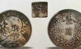 民国三年袁像银元品种有哪些