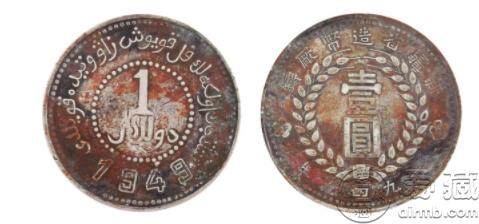 1949新疆银币双四九版(名誉品)介绍及价格