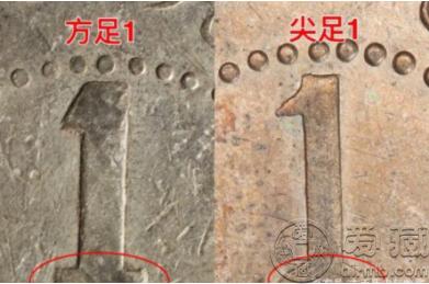 """1949新疆银币方足""""1""""版介绍"""